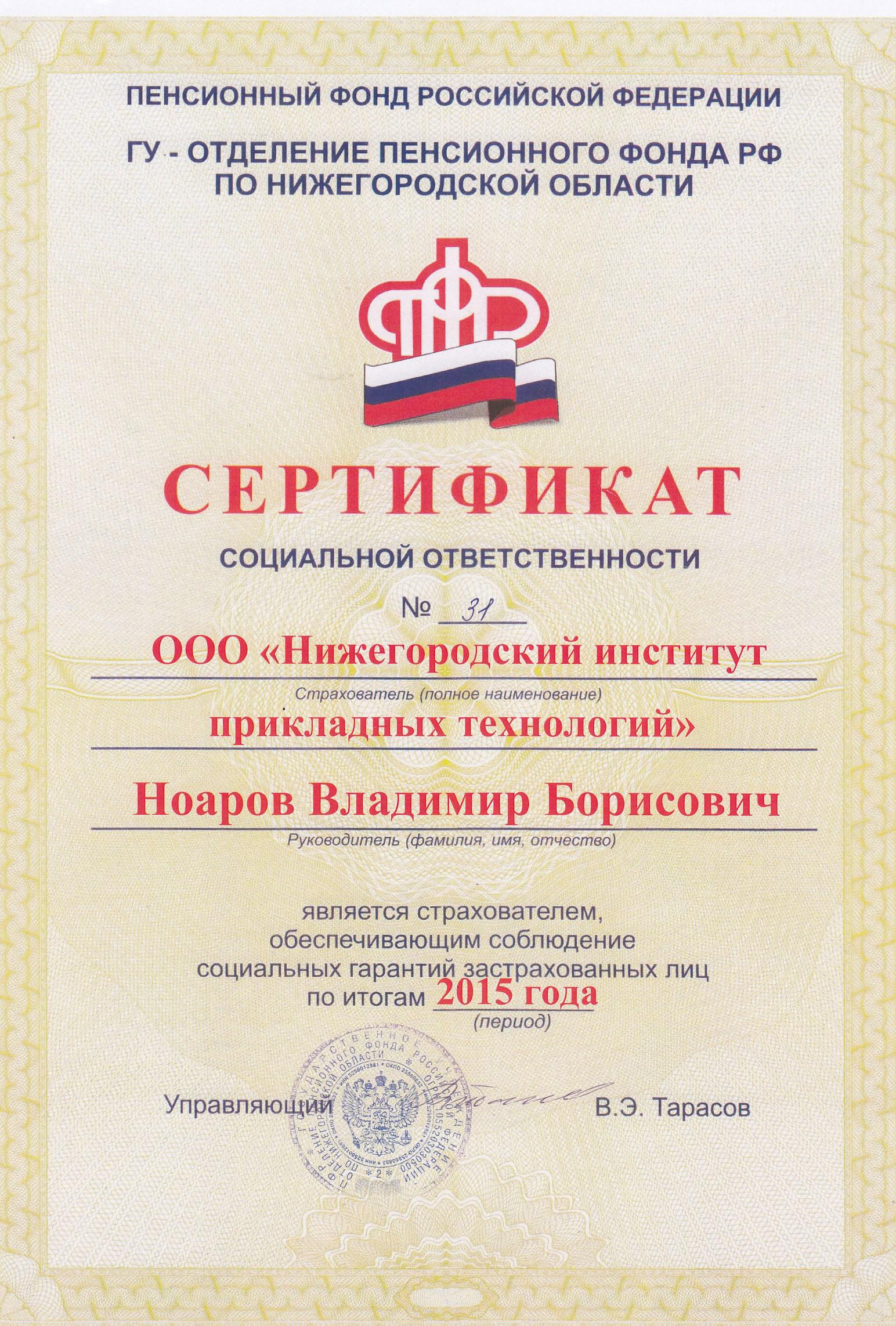 The company received social responsibility Certificate of timely and full payment of insurance