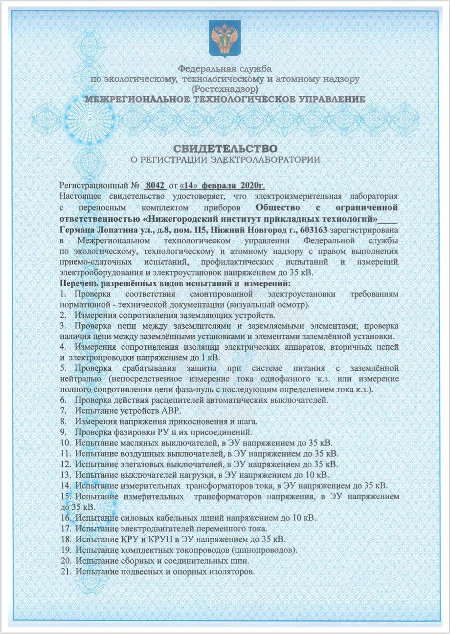 NNIAT LLC is issued a certificate of electric laboratory registration