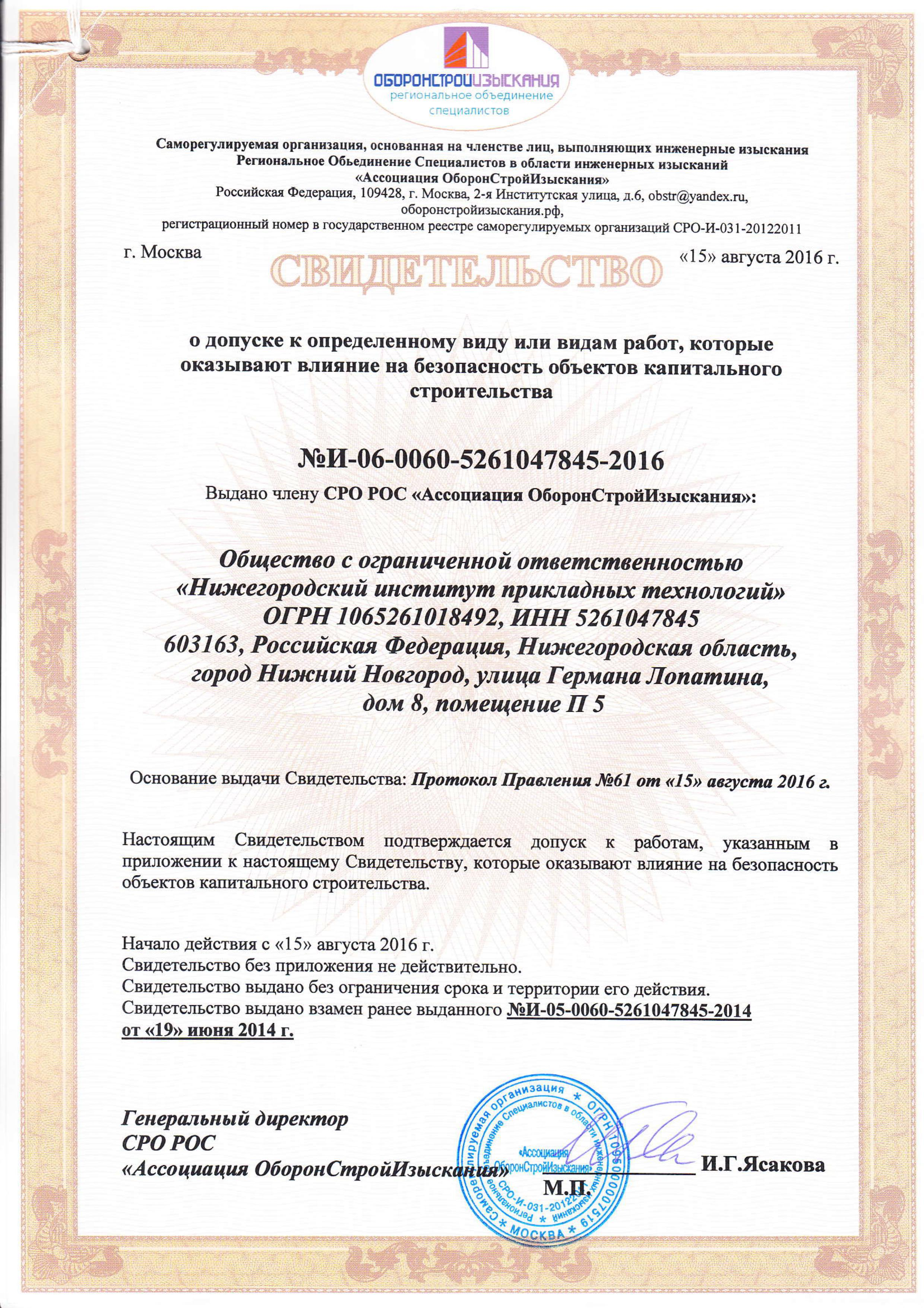 The company received Certificate И-06-0060-5261047845-2016