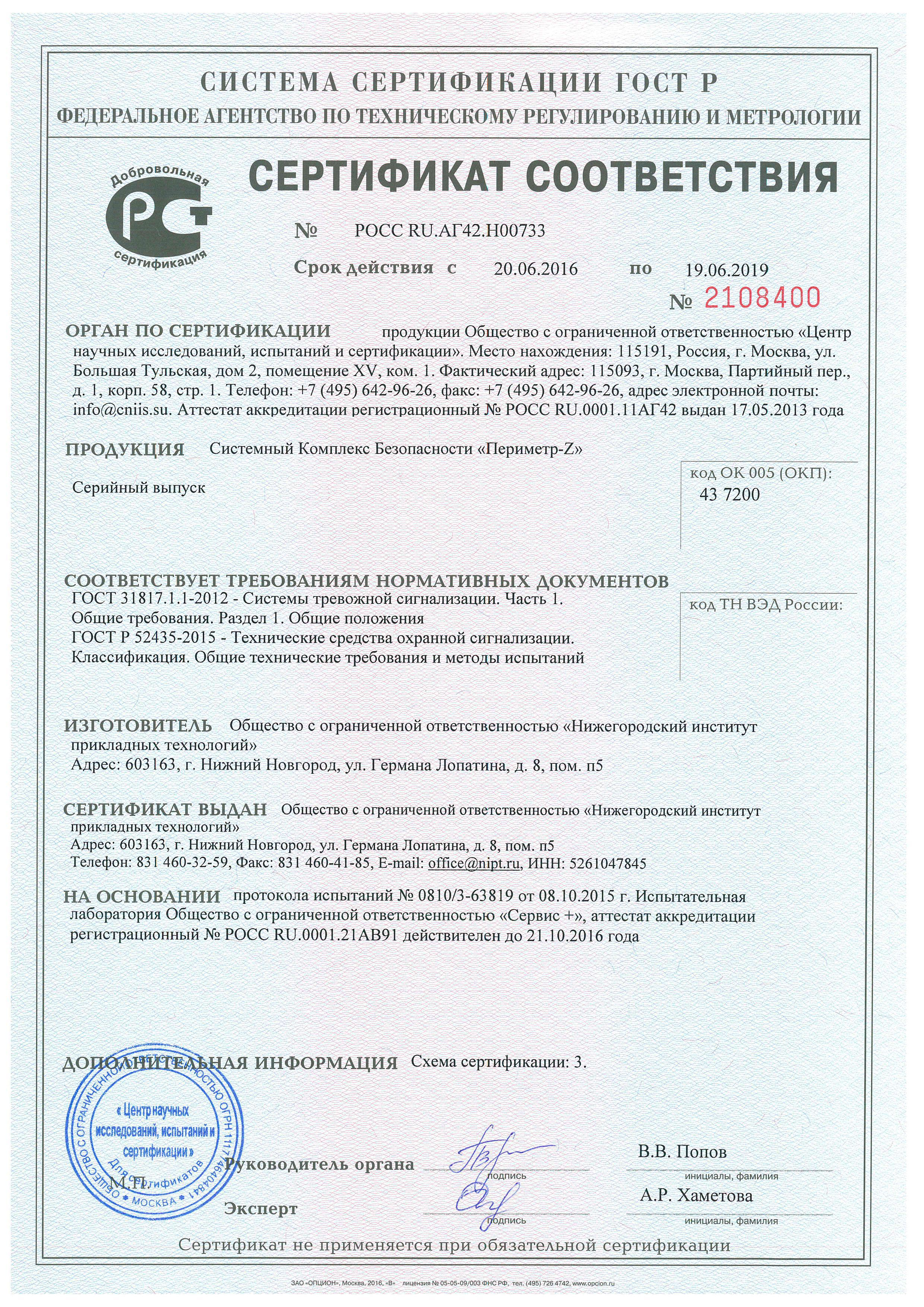 "Conformation certification of Safety System Complex ""Perimeter-Z"" was carried out in certification system GOST R"