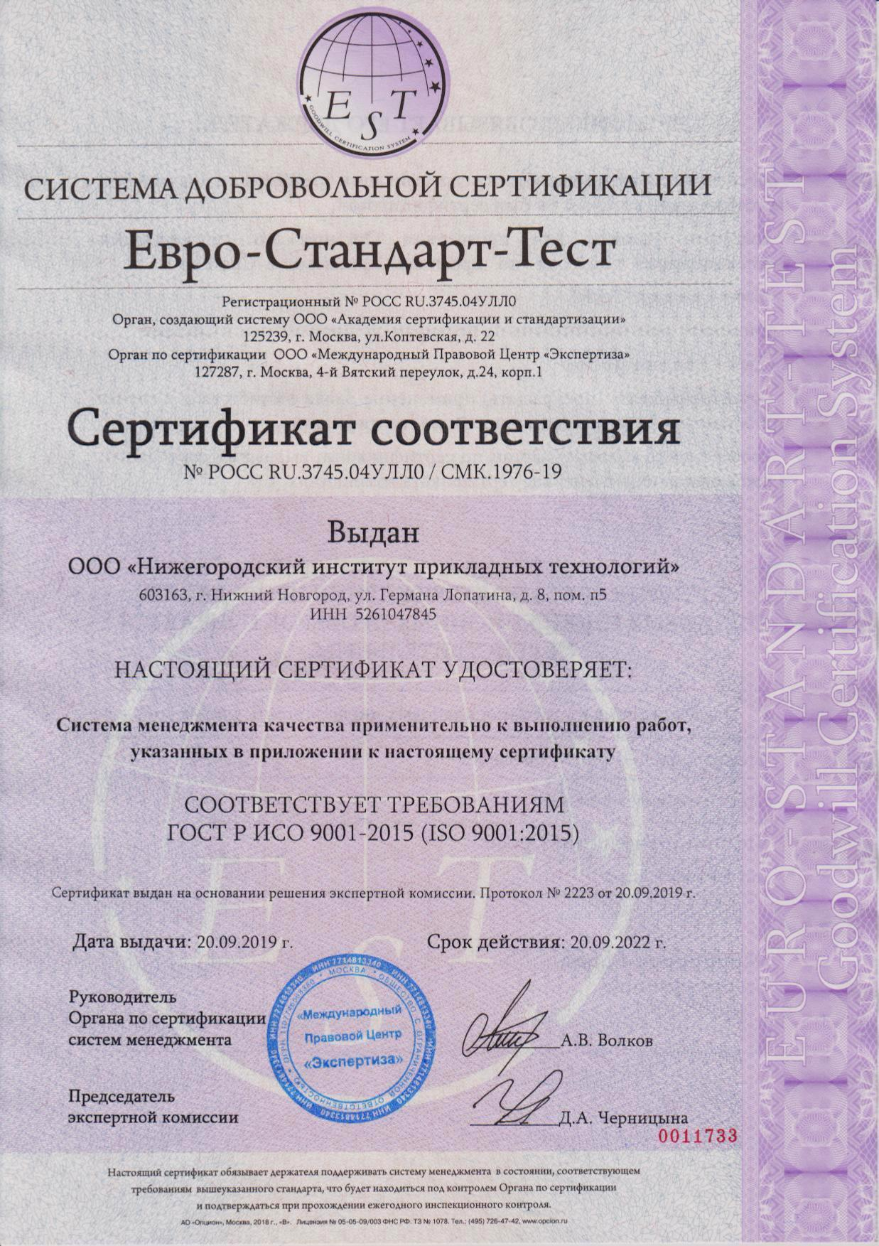Certificate of compliance№ POCC RU.3745.04УЛЛ0 / СМК.491-13