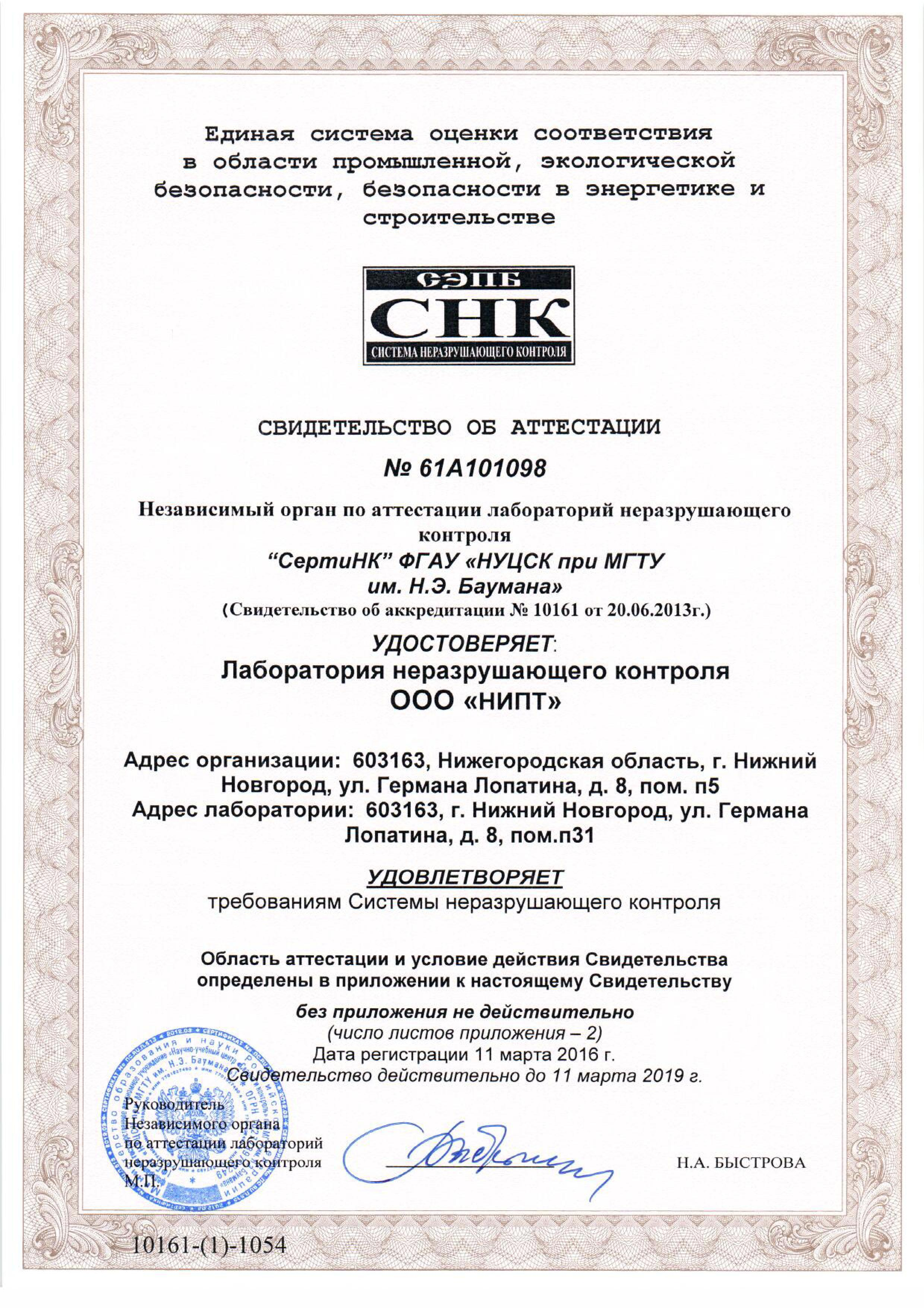 Certificate №61А101098