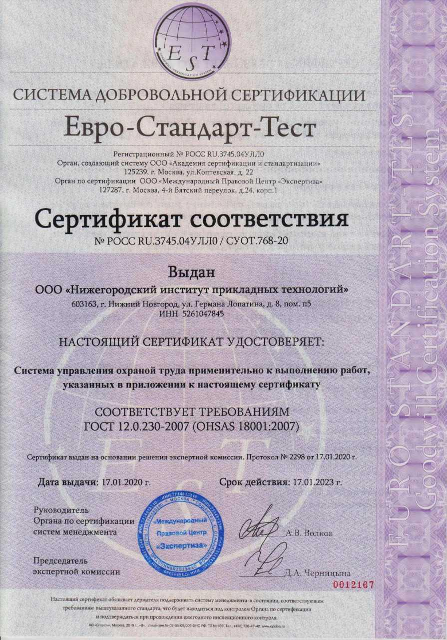 Certificate of conformity №РОСС RU.3745.04УЛЛО/СУОТ.768-20