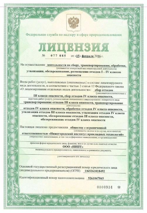 The license for activity implementation on radioactive waste management No. 077 085