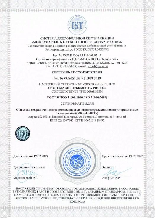 Certificate of conformity VCS-IST.SS.RU.0089.02.19 (ISO 31000:2009)