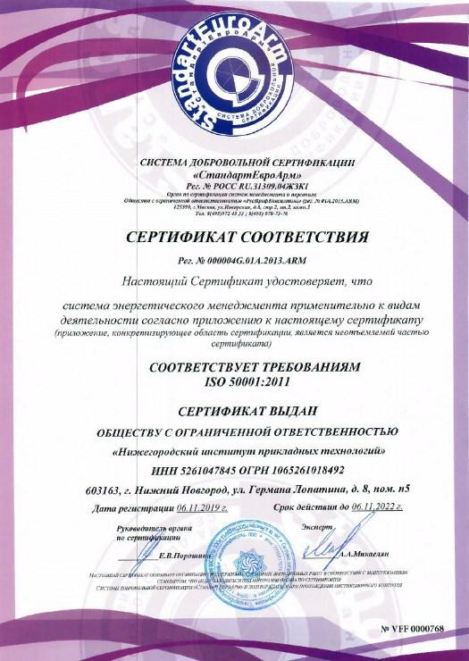 Certificate of conformity 000004G.01A.2013.ARM (ISO 50001:2011)