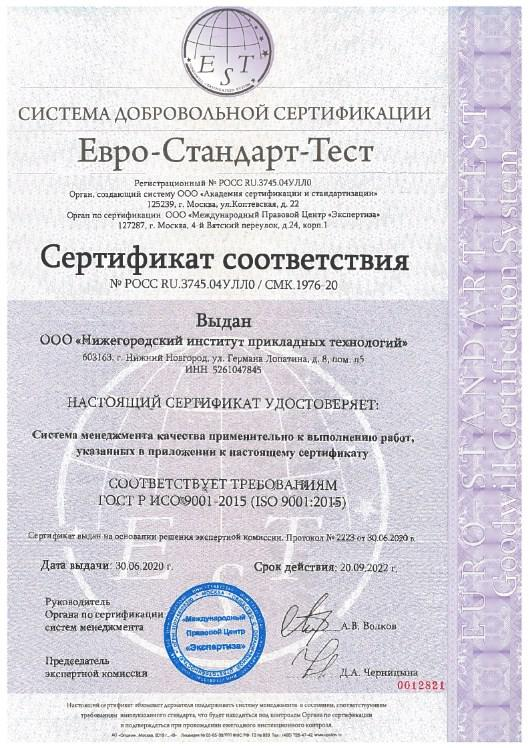 Certificate of conformity № POCC RU.3745.04УЛЛ0 / СМК.491-13